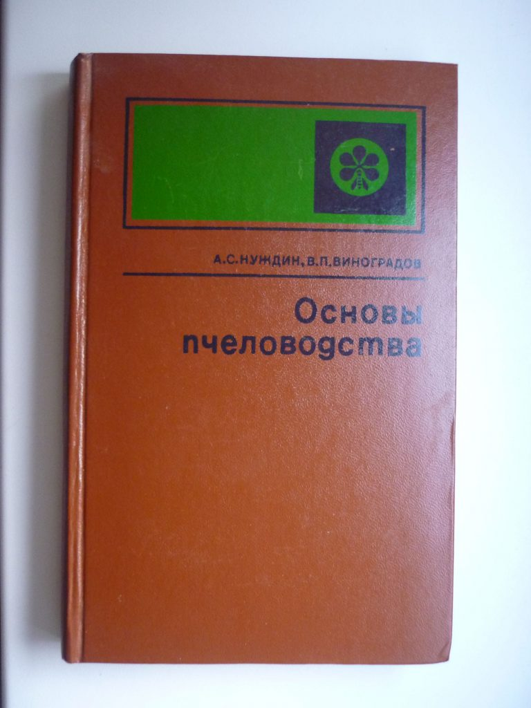 Нуждин А.С. Виноградов В.П. - Основы пчеловодства